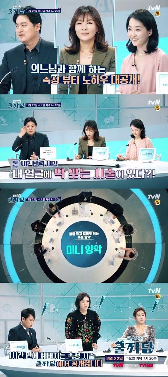 곽승준의 쿨까당 204회. 케이블 채널 tvN 곽승준의 쿨까당은 매주 수요일 오후 7시 20분 방송된다. /tvN 제공