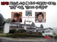 [단독] 최순실 소유 獨 더블루K 대표는 '간첩' 아들, '안보도 무시했다'