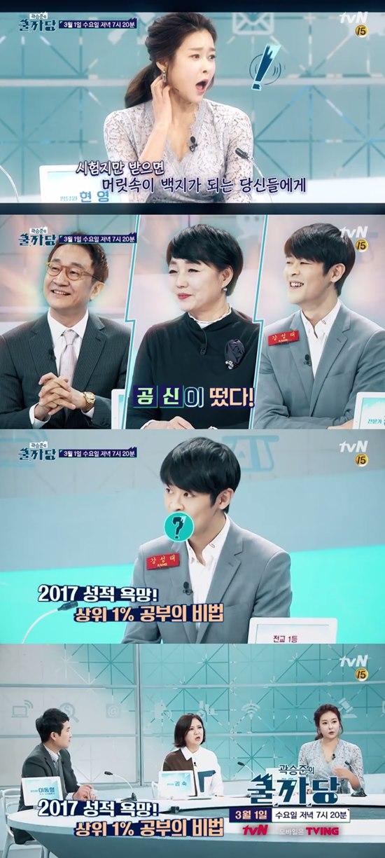 '곽승준의 쿨까당' 205회. 케이블 채널 tvN '곽승준의 쿨까당'은 매주 수요일 오후 7시 20분 방송된다. /tvN 제공