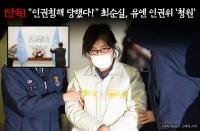 [단독] '인권 침해 당했다'…최순실, 유엔인권위 '청원'