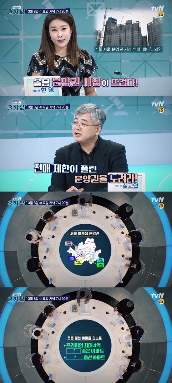 곽승준의 쿨까당 206회. 케이블 채널 tvN 곽승준의 쿨까당 206회에서는 분양권에 대한 유용한 정보를 알려줄 전망이다. /tvN 제공