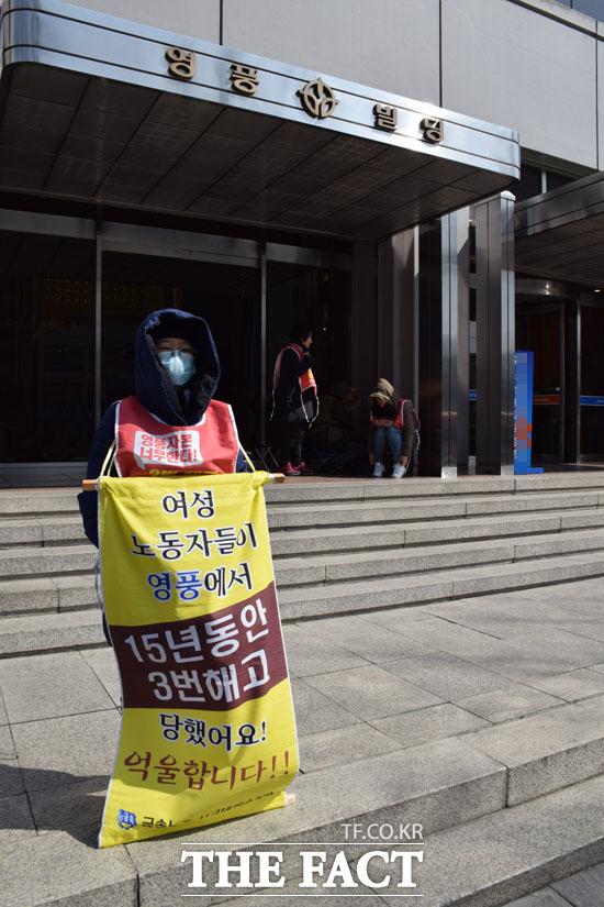 지난 9일 서울 논현동 영풍그룹 본사 앞에서 시그네틱스 해고조합원들이 현수막을 목에 걸고 시위를 하고 있다. /논현동=장병문 기자