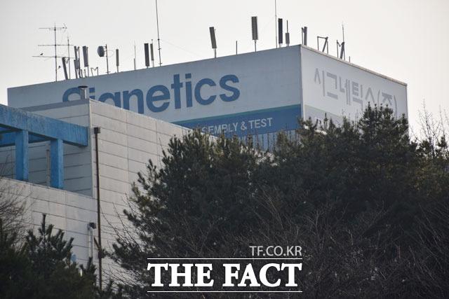 시그네틱스는 반도체 패키징업체로 삼성전자와 SK하이닉스 등에 납품을 하고 있다. /파주=장병문 기자