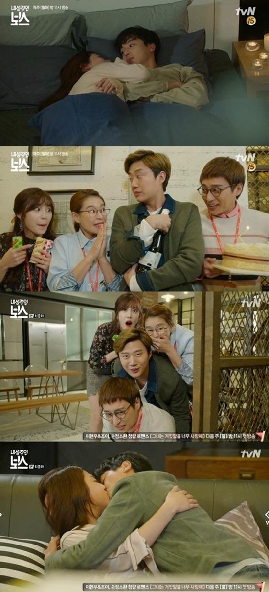 14일 종영된 케이블 채널 tvN 월화드라마 내성적인 보스 후속으로는 오는 20일 그녀는 거짓말을 너무 사랑해가 방송 된다. /tvN 내성적인 보스 방송 캡처