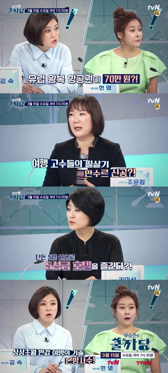 '곽승준의 쿨까당' 207회. 케이블 채널 tvN '곽승준의 쿨까당'은 매주 수요일 오후 7시 20분 방송 된다. /tvN 제공