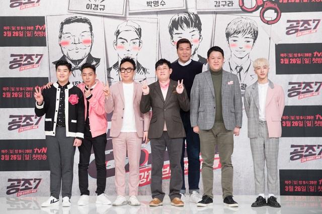 '공조7' 출연진. 17일 오전 11시 서울 영등포구 영중로 타임스퀘어 아모리스홀에서 케이블 채널 tvN 새 예능 프로그램 '공조7' 제작발표회가 열렸다. /tvN 제공