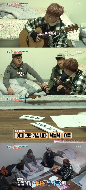 '각종 뮤지션' 팀 곡 작업. 19일 방송된 KBS2 '해피선데이-1박 2일 시즌3'에서 악동뮤지션-김종민-데프콘은 '각종 뮤지션' 팀을 이뤘다. /KBS2 '해피선데이-1박 2일 시즌3' 방송 캡처