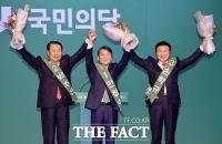 [TF포토] 박주선·안철수·손학규, '국민의당 대선 경선 돌입'