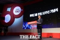[TF포토] 신동빈 회장, '50주년 맞은 롯데… 질적성장 강조'