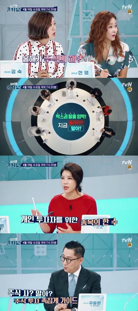 곽승준의 쿨까당 212회. 케이블 채널 tvN 곽승준의 쿨까당은 매주 수요일 오후 7시 20분 방송된다. /tvN 제공