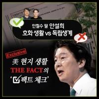 [단독-TF카드뉴스] 안철수 딸 '美 호화유학설' 현지 취재해 보니