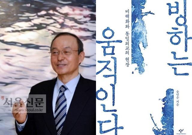 송민순 전 외교통상부 장관은 지난해 10월 발간한 회고록 '빙하는 움직인다'에서 '문 후보가 청와대 비서실장 당시인 2007년, 유엔 총회에서 북한인권결의안에 표결할 때 국가정보원을 통해 북한에 먼저 물어본 뒤 기권하자는 태도를 보였다'고 기술했다. /서울신문 제공, '빙하는 움직인다' 표지