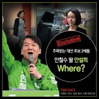[단독-카드뉴스] 안철수 딸 안설희의 선거 운동 실제 모습은?