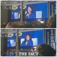 [TF영상] 이다혜 4단, '세월호에 울컥' 눈물의 '문재인 지지연설'