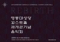 명동대성당, 꼬스트홀 재개관 기념 5월 음악회 개최