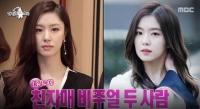 '인생술집' 서지혜, 레드벨벳 아이린과 친자매? '표정까지 똑같네'