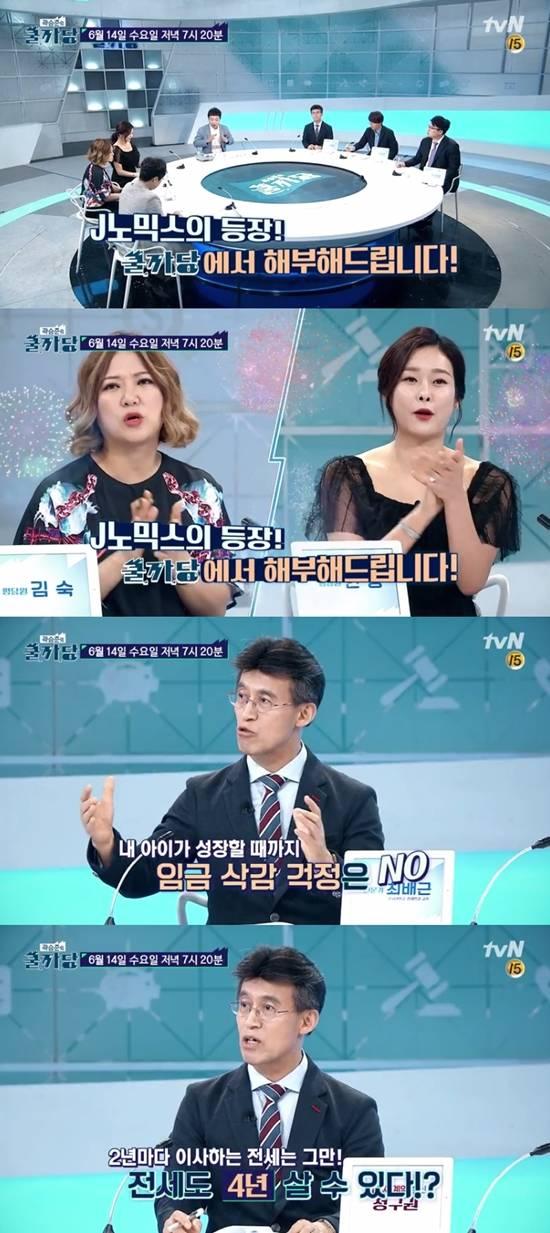 곽승준의 쿨까당 220회. 케이블 채널 tvN 곽승준의 쿨까당은 매주 수요일 오후 7시 20분 방송된다. /tvN 제공