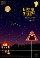 극단 '이야기가' 신작 '비보호 좌회전', 오는 27일 개막