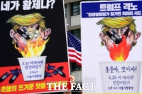[TF포토] '트럼프 격노, 네가 황제냐?' 미대사관 앞 사드 철회 기자회견