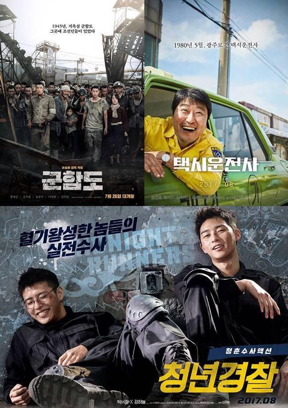 하반기 영화계를 부탁해. 영화 군함도 택시운전사 청년경찰 등은 7월과 8월 개봉 예정으로, 많은 관객들의 선택을 받을 것으로 전망된다. /영화 군함도 택시운전사 청년경찰 포스터