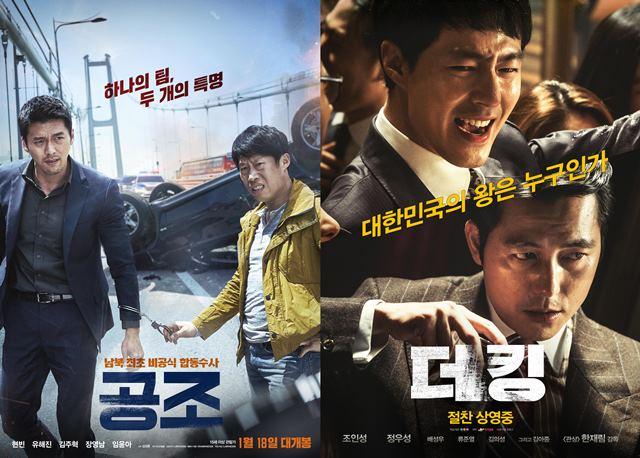 영화 공조와 더 킹은 2017년 상반기 흥행 1, 2위를 차지했다. 두 작품은 설 연휴를 앞두고 동시 개봉돼 선의의 경쟁을 펼쳤다. /영화 공조 더 킹 포스터