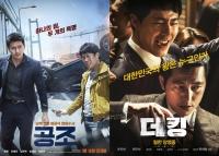 [TF-상반기 결산③] '공조'부터 '보안관'까지…상반기 관객몰이 영화 베스트 10