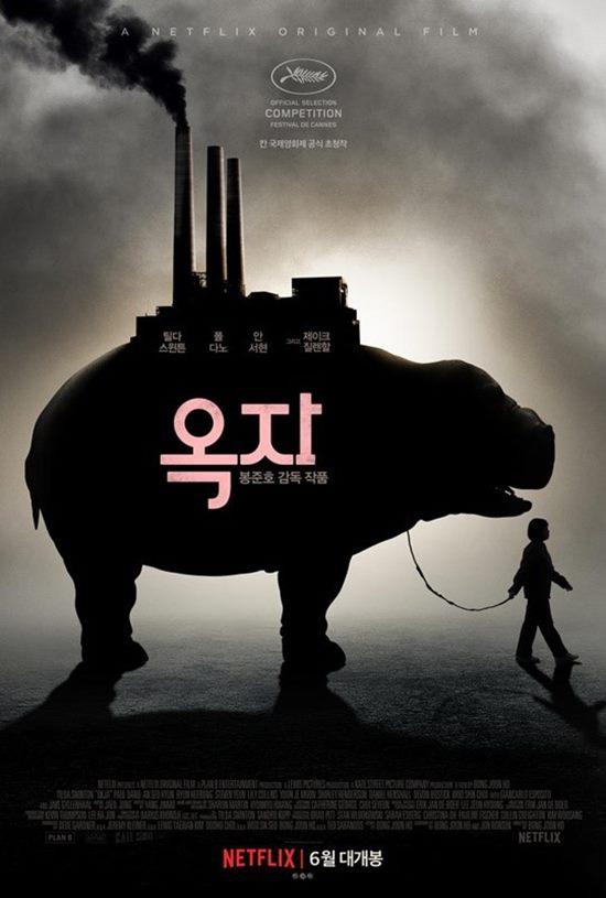 영화 옥자가 누적 관객 20만명을 돌파했다. 옥자의 이같은 성적은 3대 멀티플렉스들의 보이콧에도 불구하고 거둔 성적이라 더욱 눈길을 끈다. /영화 옥자 포스터