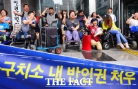 [TF포토] '서울구치소 내 반인권 처우를 개선하라!'