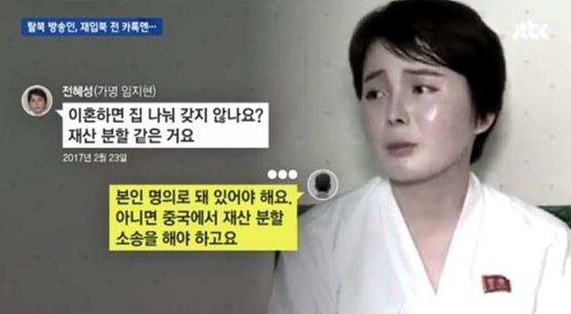 임지현 납북설 제기. 탈북자 출신 방송인 임지현이 북한 당국에 납치됐을 가능성에 무게가 실리고 있다. /JTBC 방송화면