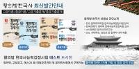 황의방 한국사연구소, '한국사능력검정시험' 대비 무료강의 제공