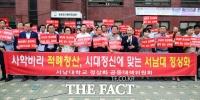 [TF포토] 청와대 앞에서 성명서 발표하는 서남대 정상화 공동대책위