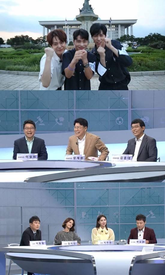 '곽승준의 쿨까당' 스틸. 케이블 채널 tvN '곽승준의 쿨까당'은 9일 '국회의원 사용설명서' 편으로 꾸며진다. /tvN 제공