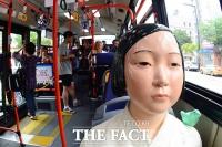 [TF포토] 버스 타고 서울 시내 누비는 '소녀상'