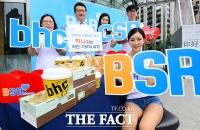 [TF포토] BHC 치킨, 치킨으로 하나 되는 상생경영 'BSR' 선포!
