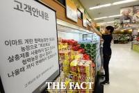 [TF포토] '판매대에서 종적 감춘 계란'
