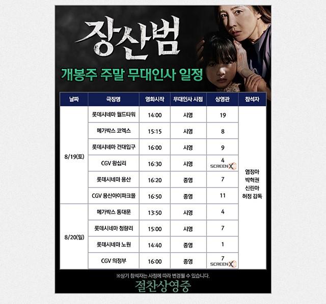 17일 개봉된 영화 장산범은 개봉 첫 주말 서울 경기 지역 무대인사를 진행한다. /NEW 제공