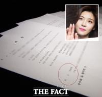 [단독] 배우 하지원, '병원선' 첫 방영 앞두고 '11억 6천 피소'