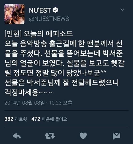 뉴이스트 황민현이 박서준과 닮은꼴이라 생긴 에피소드를 트위터에 공개했다./뉴이스트 트위터 캡처