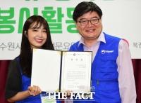 [TF포토] 에이핑크 정은지, '행복공감봉사단 홍보대사 됐어요!'