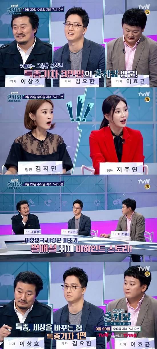 곽승준의 쿨까당 232회. 20일 방송되는 케이블 채널 tvN 곽승준의 쿨까당 232회는 특종, 세상을 바꾸는 힘-특종기자 1편으로 꾸며진다. /tvN 제공