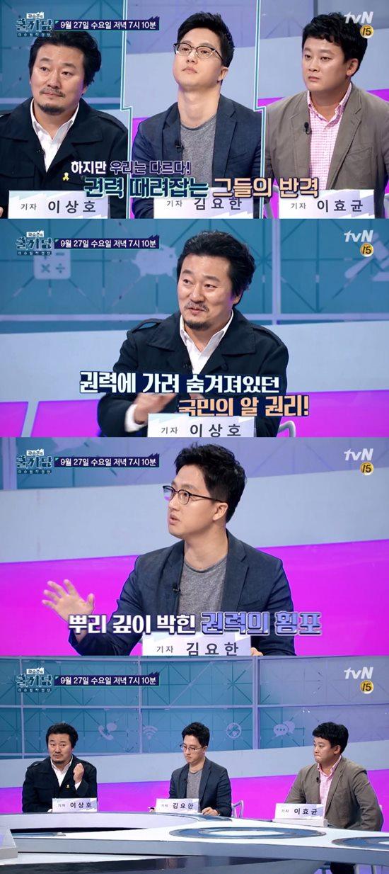 '곽승준의 쿨까당' 233회. 27일 오후 7시 10분 방송되는 케이블 채널 tvN '곽승준의 쿨까당'은 '특종, 세상을 바꾸는 힘-특종기자 2편'으로 꾸며진다. /tvN 제공