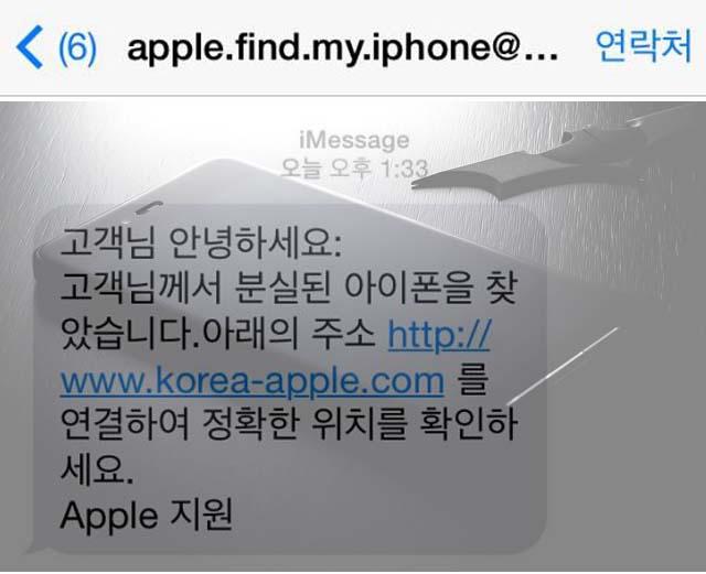 아이폰 '신종 피싱', 분실자 문자메시지 누르면 '정보 유출'