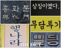 [TF포토기획] 애교 넘은 언어 파괴…'한글이 운다'