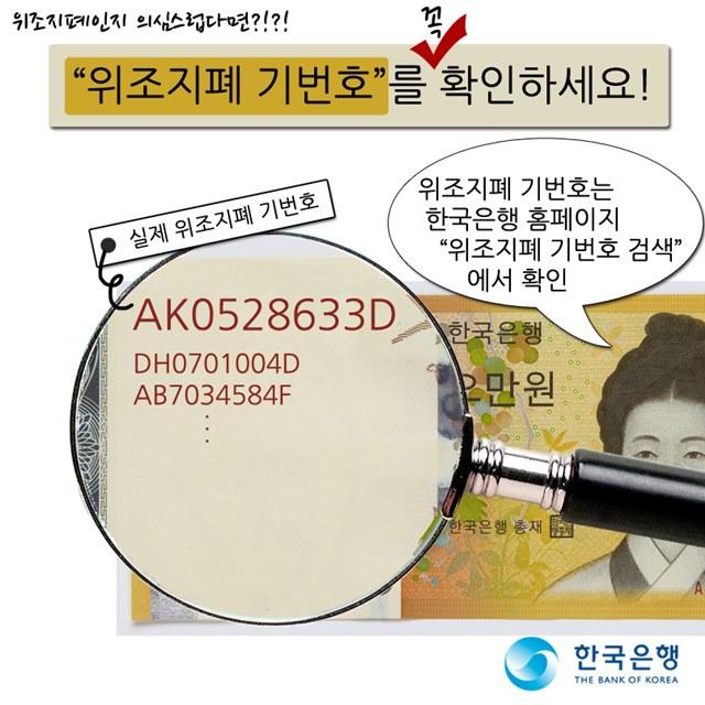 현금 사용이 많은 추석 연휴를 맞아 한국은행이 위조지폐 주의보를 내린 가운데 간편한 위폐 간별법이 주목 받고 있다. /한국은행 페이스북