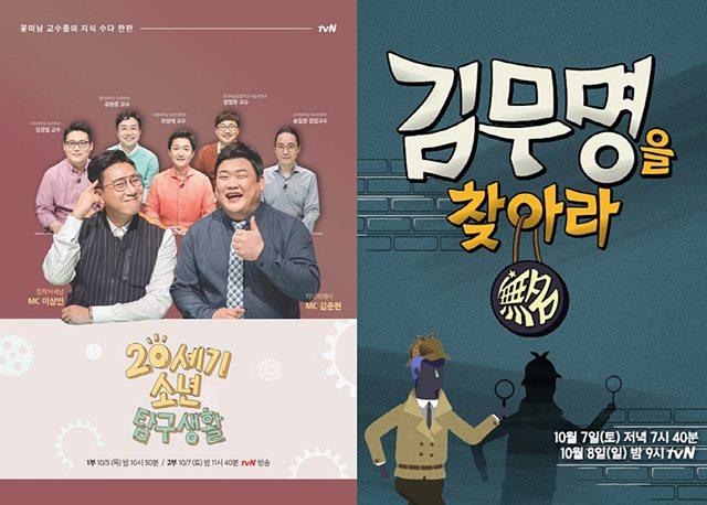 20세기 소년 탐구생활-김무명을 찾아라 포스터. 케이블 채널 tvN에서는 올추석 연휴 20세기 소년 탐구생활 김무명을 찾아라 등 파일럿 예능 프로그램을 준비했다. /tvN
