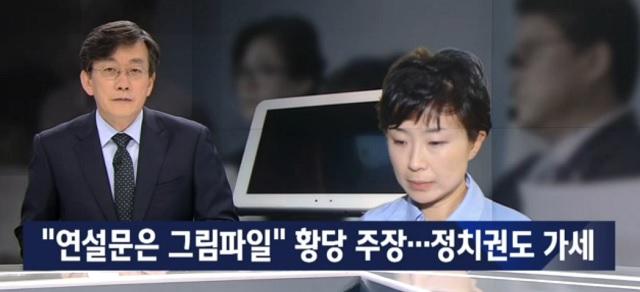 손석희 앵커는 9일 JTBC 뉴스룸을 통해 태블릿PC 보도가 1년이 되어 가는데 본의 아니게 1주년 특집 보도를 하게 됐다며 신혜원 씨 주장 반박에 나섰다. / JTBC 방송화면 갈무리