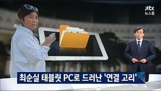 작년 10월 박근혜·최순실 국정농단 사태에 도화선이 된 JTBC의 최순실 태블릿PC 보도 장면. /JTBC 방송화면 갈무리