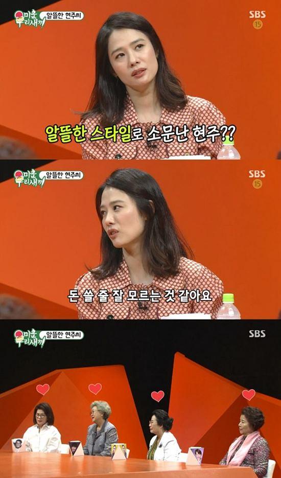 배우 김현주가 미우새에 출연해 1등 며느릿감으로 등극했다. /SBS 미운 우리 새끼 영상 캡처