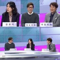 '곽승준의 쿨까당' 강유미, 1인 방송 월 수익 공개