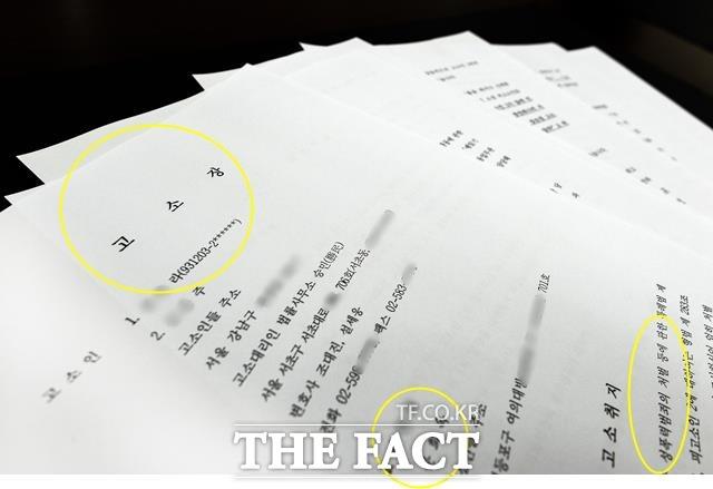신인가수 U는 1일 오전 법률대리인을 통해 서울 남부지방검찰청에 문희옥과 소속사 대표인 김모씨를 사기협박 및 성추행 혐의로 고소했다. 사진은 고소장. /임세준 기자, 법률사무소 승민